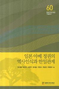 일본 아베 정권의 역사인식과 한일관계