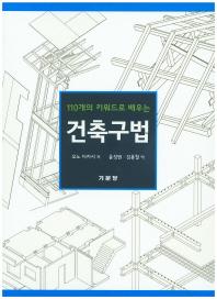 110개의 키워드로 배우는 건축구법