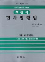 민사집행법(객관식)(법무사 법원승진 시험대비)(2011)