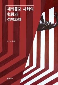 재외동포 사회의 현황과 정책과제