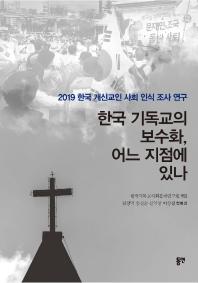 한국 기독교의 보수화, 어느 지점에 있나