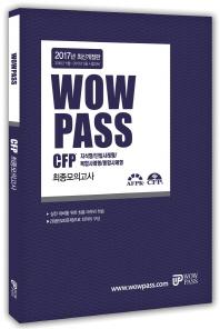 wowpass CFP 최종모의고사(2017)
