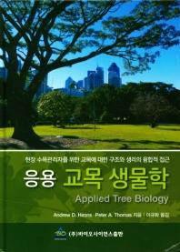 응용 교목 생물학