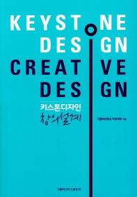 키스톤 디자인 창의설계