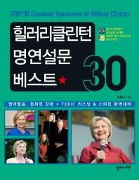 힐러리클린턴 명연설문 베스트 30