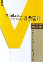 MINITAB으로 쉽게 배우는 기초통계