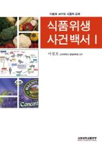 식품위생사건백서