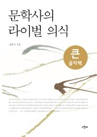 문학사의 라이벌 의식(큰글자책)