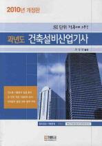 건축설비산업기사(과년도)(개정판)(2010)