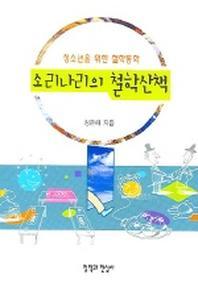 소리나리의 철학산책 (청소년을 위한 철학동화)