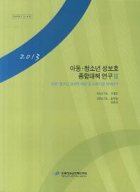 아동 청소년 성보호 종합대책 연구. 2: 아동 청소년 성매매 예방 및 피해지원 대책연구