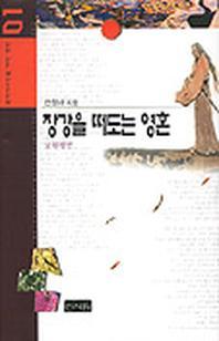 장강을 떠도는 영혼(굴원평전)(중국 역사인물 99인 평전 1)