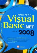 예제로 배우는 VISUAL BASIC.NET 2008