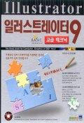 일러스트레이터 9(고급테크닉)(CD-ROM 1장포함)