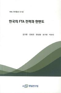 한국의 FTA 전략과 한반도