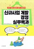 신규사업개발 경영 실무백과