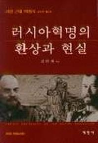 러시아혁명의 환상과 현실