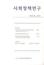 사회정책연구(제39집)(2009)