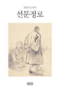 선문정로: 성철스님 평석