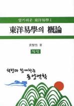 동양역학의 개론