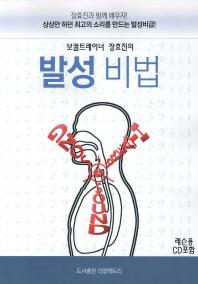 보컬트레이너 장효진의 발성비법