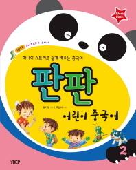 판판 어린이 중국어. 2(Workbook)
