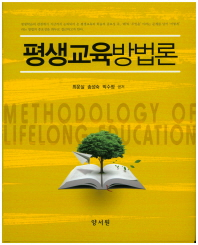 평생교육방법론