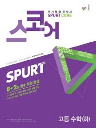 스코어 Spurt Core 고등 수학(하)(2021)