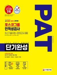 All-New PAT 포스코그룹 인적성검사 단기완성 최신기출유형+모의고사 3회(2020 하반기)