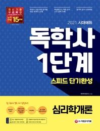 시대에듀 심리학개론 스피드 단기완성(독학사 1단계)(2021)