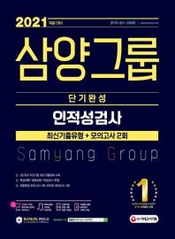삼양그룹 단기완성 최신기출유형+모의고사 2회(2021 채용대비)