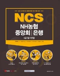 NCS NH농협 중앙회 은행 5급 필기전형(2021)