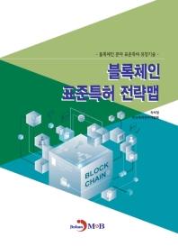 블록체인 표준특허 전략맵