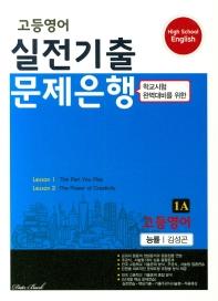 고등 영어 1A 실전기출 문제은행(능률 김성곤)(2020)