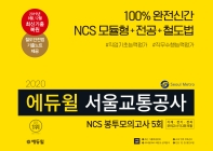 에듀윌 서울교통공사 NCS 봉투모의고사 5회(2020)