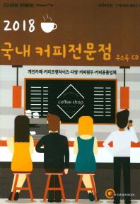 국내 커피전문점 주소록(2018)(CD)