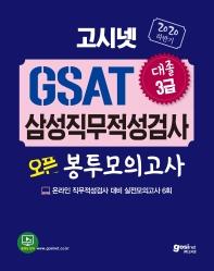 GSAT 삼성직무적성검사 대졸 3급 오픈 봉투모의고사(2020 하반기)