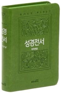 성경전서(그린/미니/단본/무지퍼/색인/42HB/무늬/개역한글판)