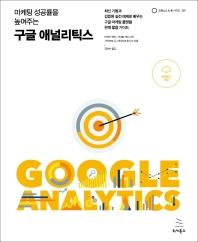 마케팅 성공률을 높여주는 구글 애널리틱스
