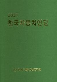 한국자동차연감(2021)