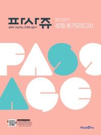 파사쥬 고등 영어영역 42회 듣기모의고사(2021)