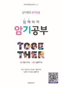 김지영의 유아임용 함께하자 암기공부