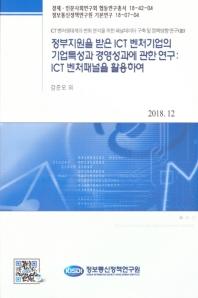 정부지원을 받은 ICT 벤처기업의 기업특성과 경영성과에 관한 연구