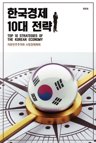 한국경제 10대 전략