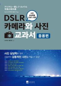 DSLR 카메라와 사진 교과서 응용편