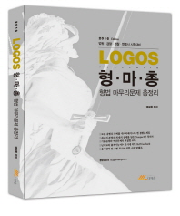 Logos형마총 형법 마무리문제 총정리(법원 검찰 경찰 변호사시험대비)(2016)