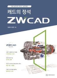 캐드의 정석 ZWCAD