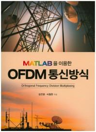 MATLAB을 이용한 OFDM 통신방식