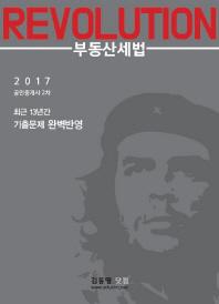 부동산세법(공인중개사 2차)(2017)