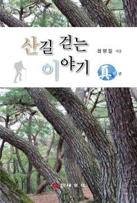 산길 걷는 이야기 (진편)